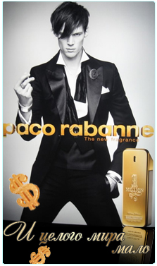 МУЖСКИЕ PACO ROBANNE 1 MILLION  For Man  Edt 100 ml   NEW (ЛИЦЕНЗИЯ)